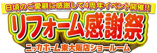 東大阪ショールームで4周年記念リフォーム感謝祭を開催!