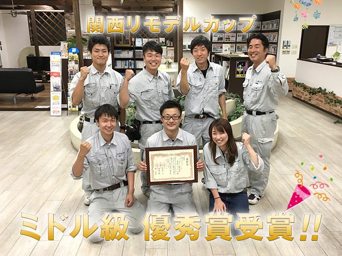 関西リモデルカップ ミドル級の優秀賞を受賞しました!